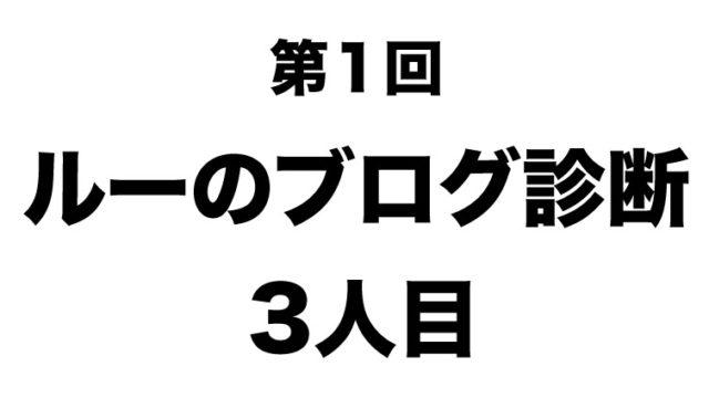 【第1回ルーのブログ診断】3人目「沙奏さん」
