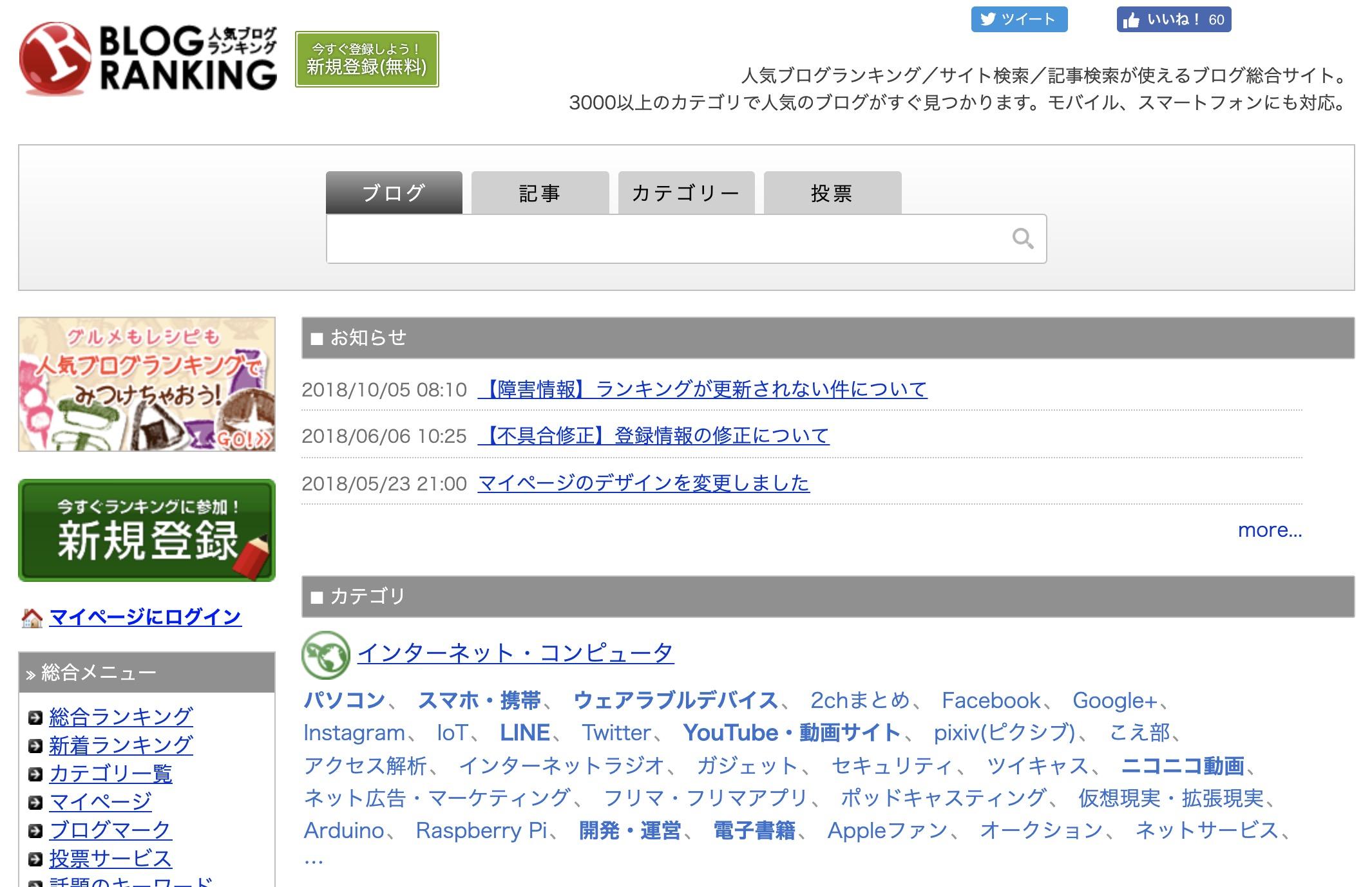 人気ブログランキングのトップページ