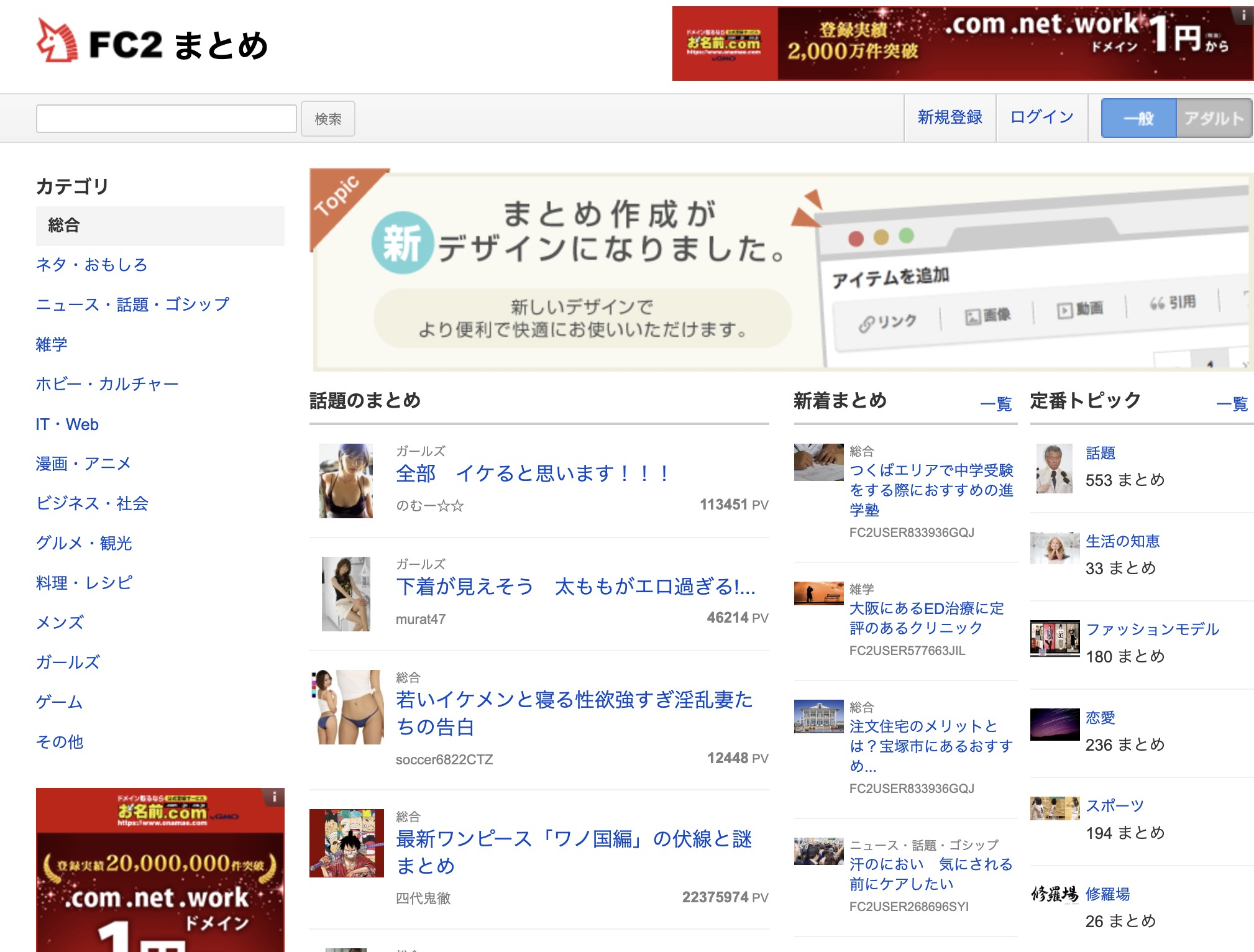 FC2まとめのトップページ