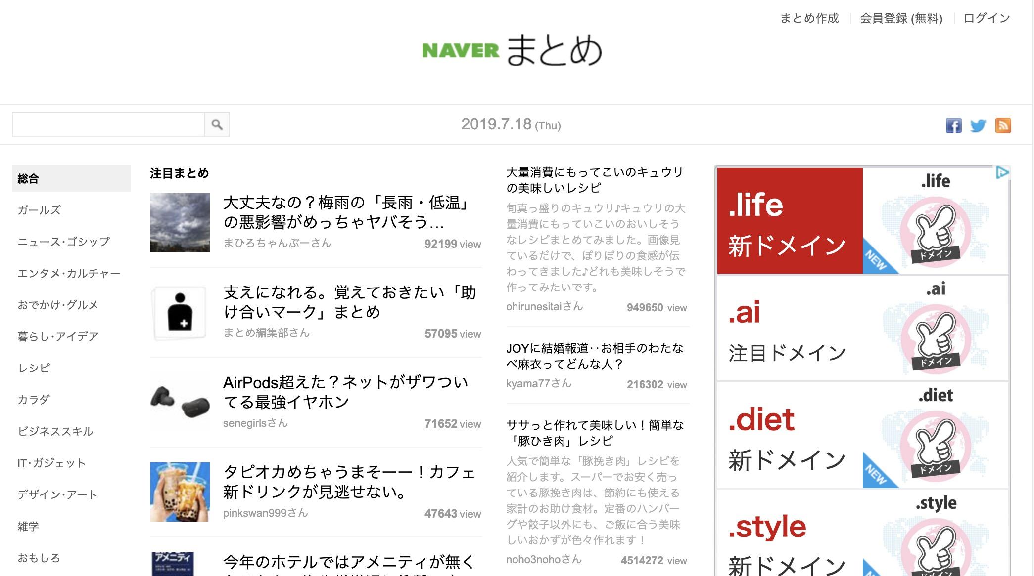 NAVERまとめのトップページ