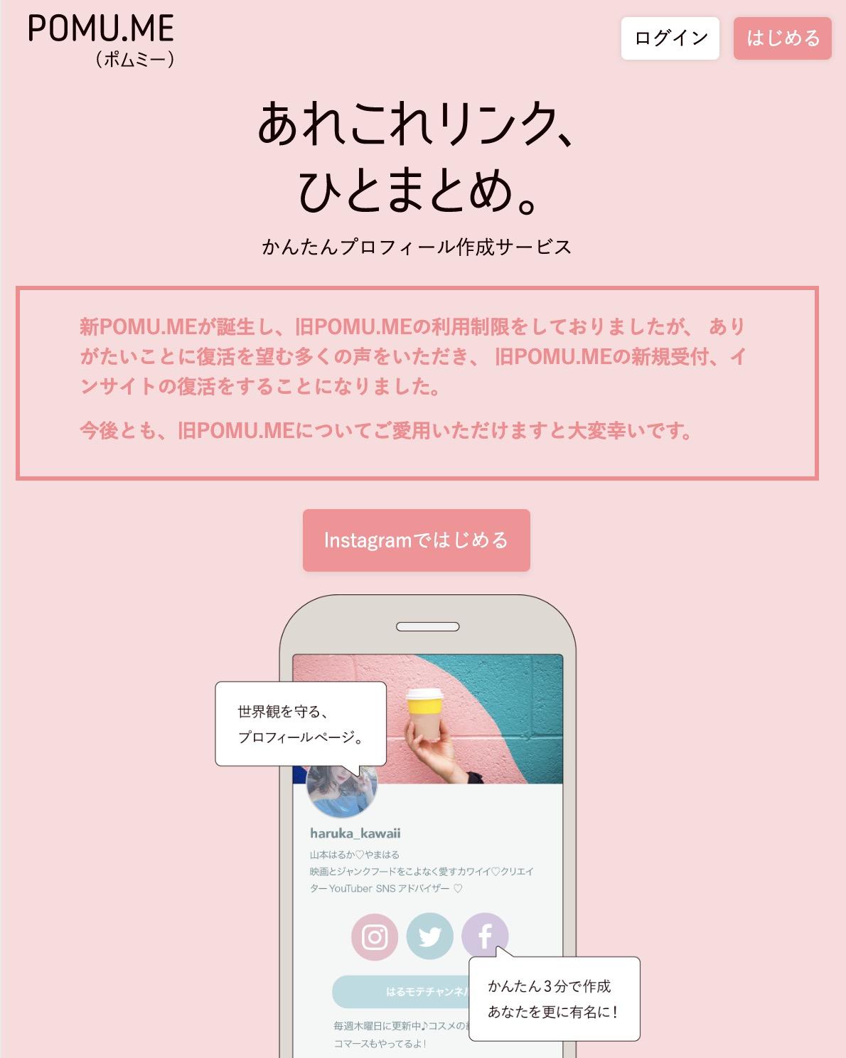 pomu.meのトップページ