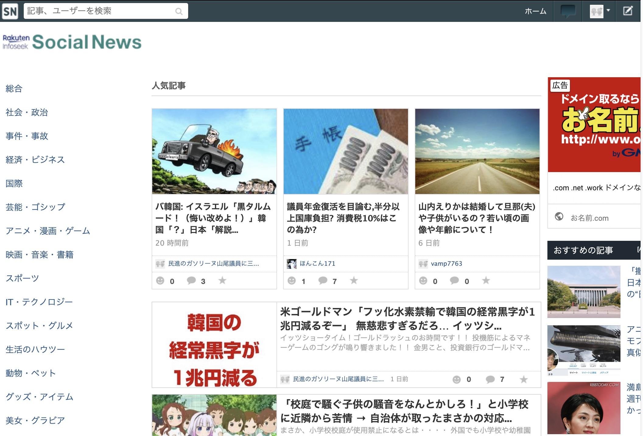 楽天Socialnewsのトップページ