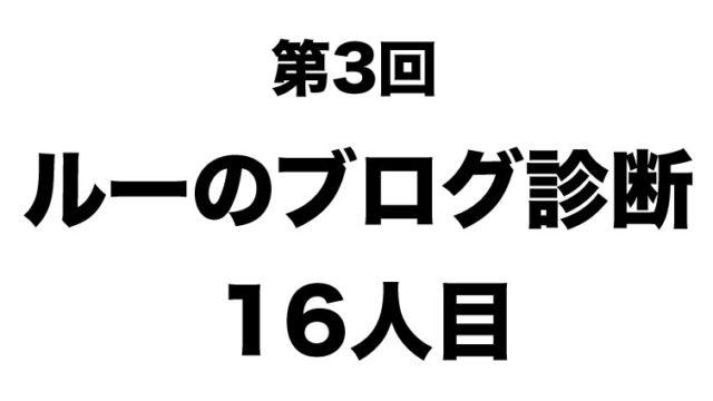 【第3回ルーのブログ診断】16人目「iMac男子さん」