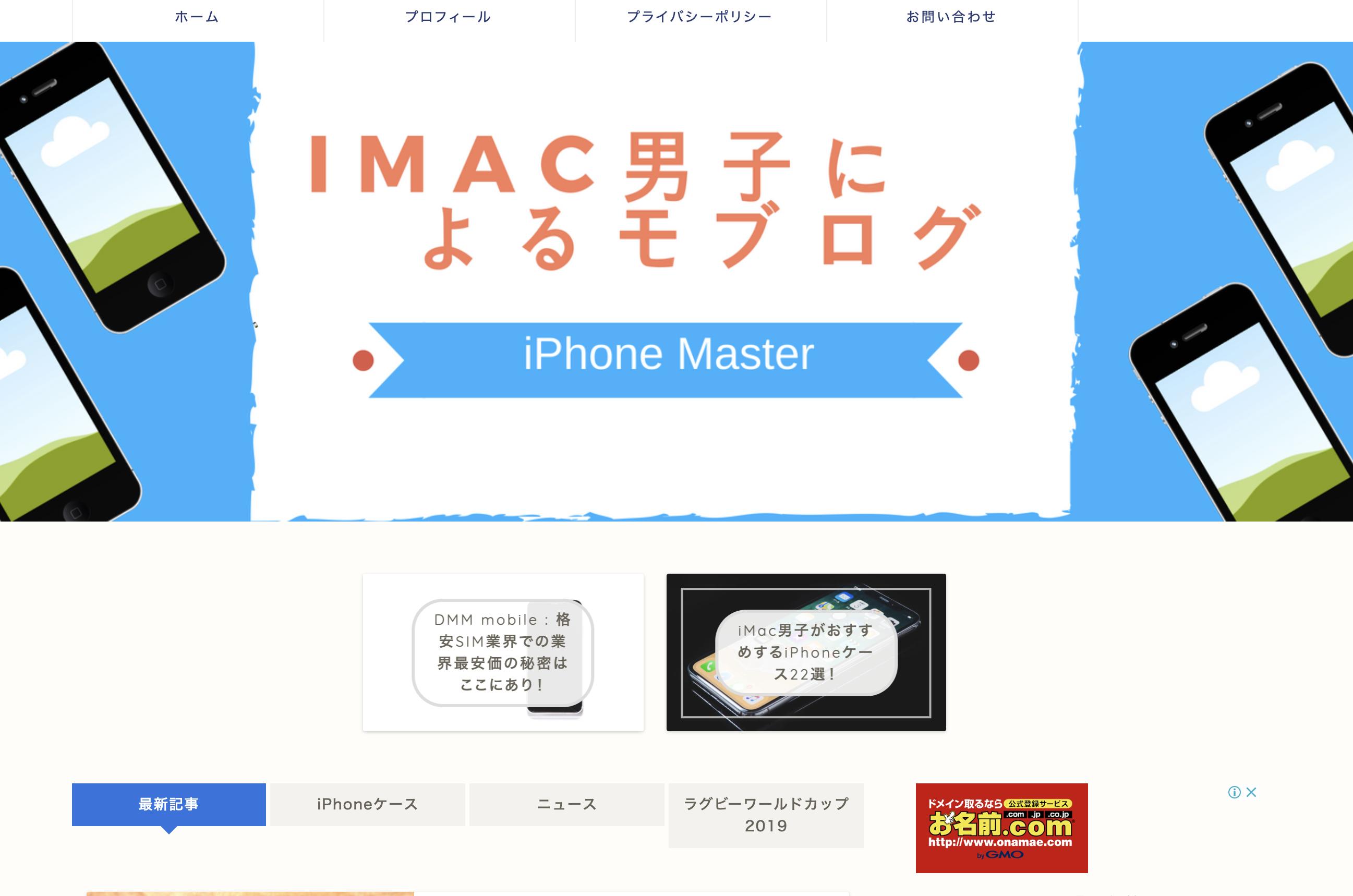 iMac男子によるモブログ